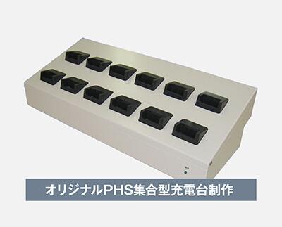 オリジナルPHS集合型充電台制作